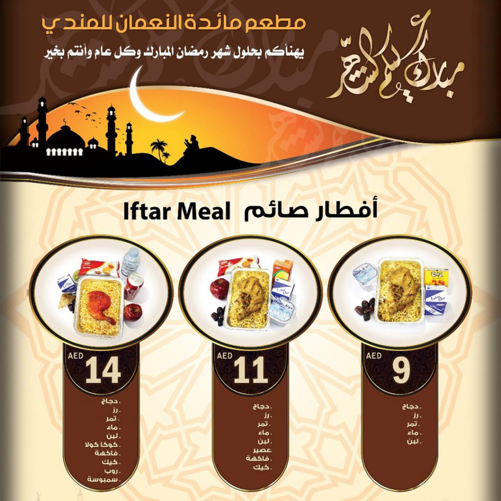 وجبات افطار صائم في رمضان بـ 9 دراهم | نتكفل بالتوصيل والتوزيع الخيري | مطاعم النعمان