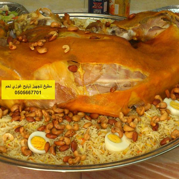 مطبخ تجهيز ذبايح غوزي لحم في دبي