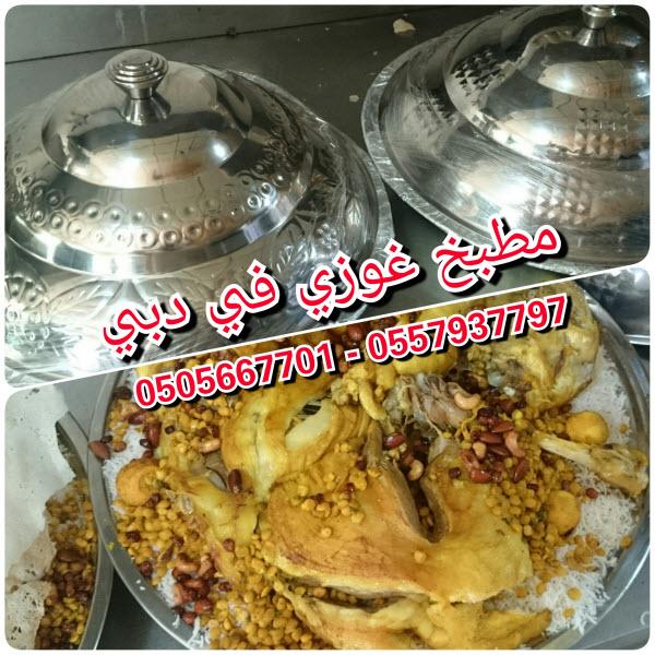 عرض خاص من مطبخ غوزي في دبي