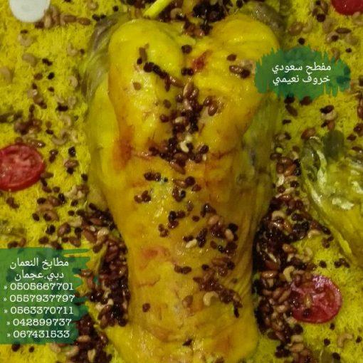 خروف نعيمي مفطح سعودي