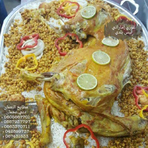 غوزي اماراتي - تيس بلدي