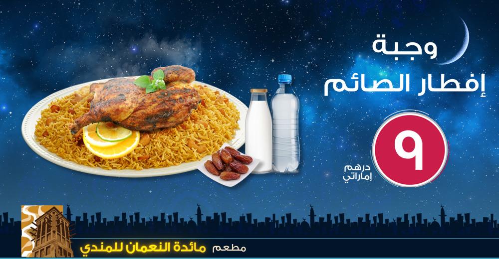 مطعم تجهيز وجبات افطار صائم في رمضان بـ 9 دراهم | مطاعم النعمان في دبي و عجمان