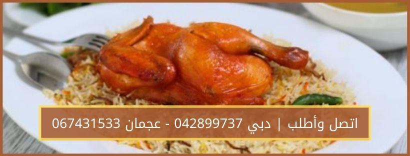 مطعم توصيل طعام في دبي وعجمان - مندي دجاج