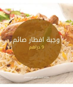 وجبة افطار صائم في رمضان, السعر 9 دراهم