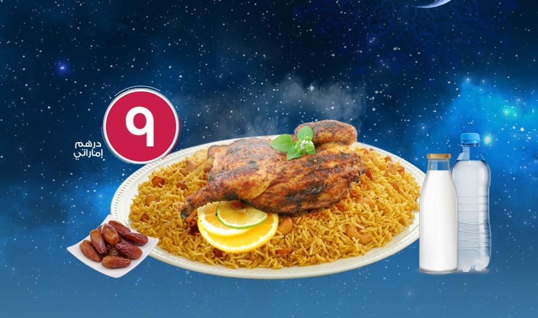 مطعم النعمان لبيع وجبات افطار صائم في رمضان